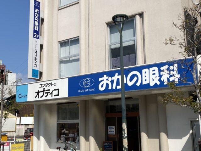 オプティコ福山店