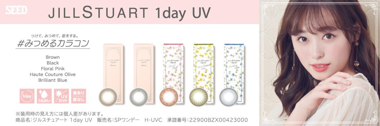 みつめるカラコン JILL STUART 1day UV